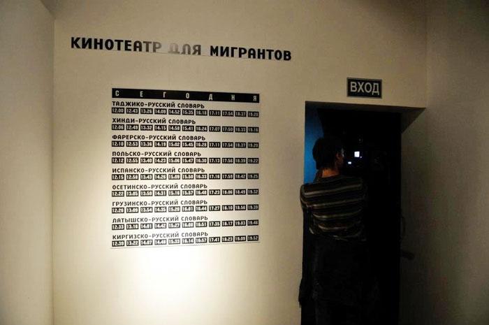 Таисия Круговых. Кинотеатр для мигрантов © «Старт»