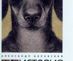 Обложка книги Александра Боровского «История искусства для собак»