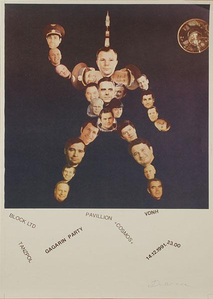 Денис Егельский. Плакат «Гагарин Party». 1991