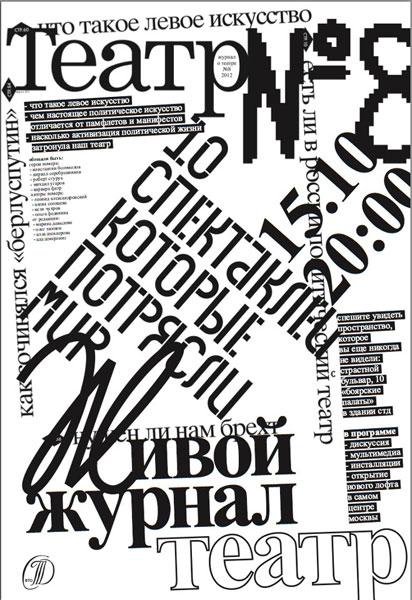 """Постер дискуссии из цикла «Живой журнал """"Театр""""» © Страница журнала «Театр» на Facebook"""