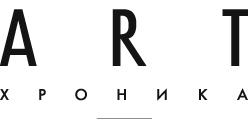 Артхроника – журнал No.1 об искусстве в России