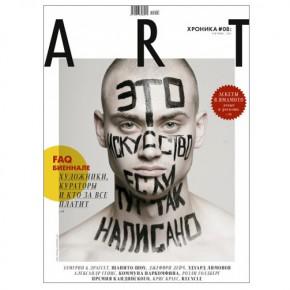 """Обложка журнала """"Артхроника"""" #8 2011"""