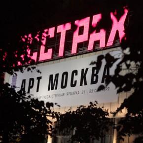 Арт-Москва 2011. Фото: Валерий Леденёв