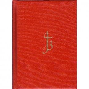 В Чехии переиздали Библию с иллюстрациями Дали