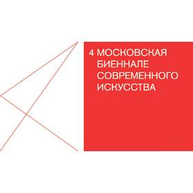 Открылась 4-я Московская биеннале