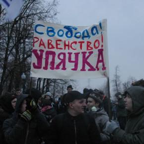 10 декабря в Москве: лозунги