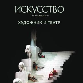 Круглый стол «Театр и искусство»