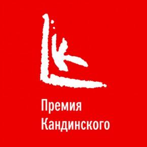 Определены участники выставки номинантов Премии Кандинского 2013