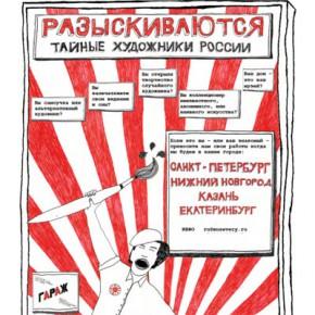 Музей всего приезжает в Россию