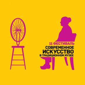 Современное искусство вновь придет в музеи Петербурга