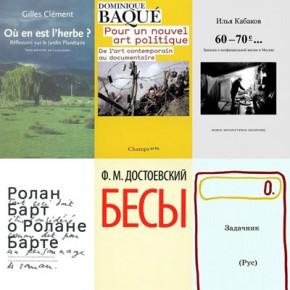 Круг чтения: Андрей Ерофеев