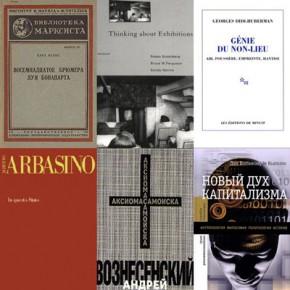 Круг чтения: Виктор Мизиано