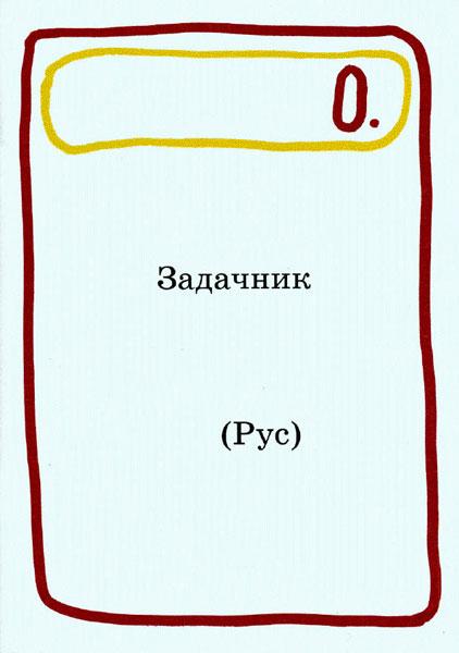Обложка «Задачника»
