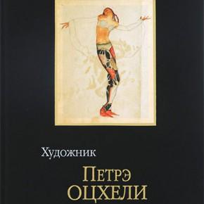 Вышла книга, посвященная Петрэ Оцхели