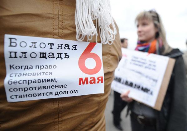 Марш оппозиции в Москве на Болотной площади, 6 мая 2013 © Антон Новодережкин / ИТАР-ТАСС