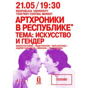 """АРТхроники в """"Республике""""»: Искусство и гендер"""