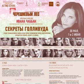 Мастер-класс Иваны Чаббак в рамках фестиваля «Черешневый Лес»