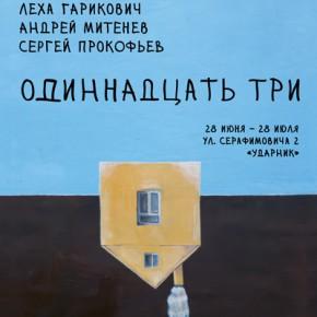 Леха Гарикович, Андрей Митенев, Сергей Прокофьев «Одиннадцать три»