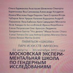 В Москве открывается школа гендерных исследований