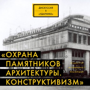 Круглый стол «Охрана памятников архитектуры: конструктивизм» в «Ударнике»
