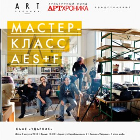 Мастер-класс AES+F в кафе «Ударник»